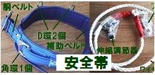 林業安全帯ランヤード ワイヤー