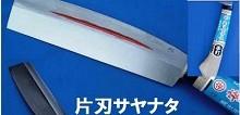 片刃サヤ鉈 木鞘付又は鞘なしで