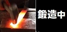 鉈の製造工程 鍬の先掛 手造り