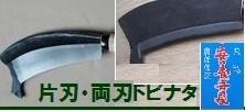 片刃・両刃トビ鉈 ナタ柄220mm