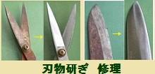 刃物研ぎ研磨 ナタ鎌 包丁 鋏