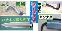 特殊刃物 ネソ鉈 菊鎌 牛爪切