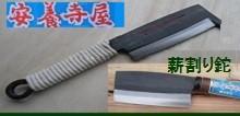 薪割り鉈 マキ割ナタ 風呂場