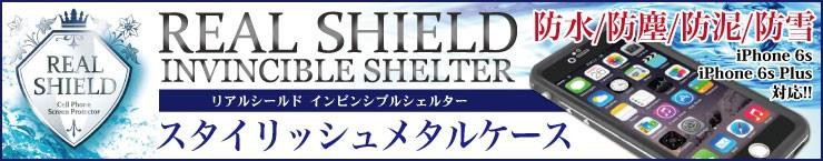 REAL SHIELD 防水ケース