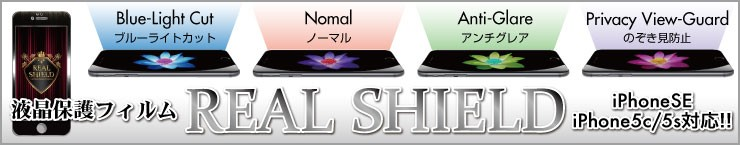iPhone SE用 REAL SHIELD