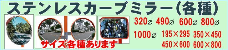 カーブミラー・道路反射鏡・ステンレスカーブミラー