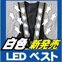 LED安全ベスト 高輝度白色新発売