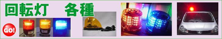 回転灯・LED回転灯・車両用回転灯・着脱回転灯