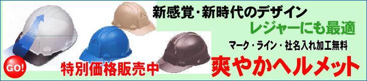 工事用ヘルメット・格安ヘルメット