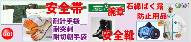 安全帯・安全靴・石綿関連