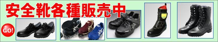 安全靴・作業靴・舗装用安全靴