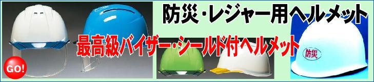 防災ヘルメット・バイザー、シールド付ヘルメット
