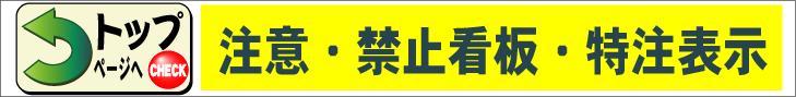 不法投棄禁止・通り抜け禁止看板・犬の糞禁止看板