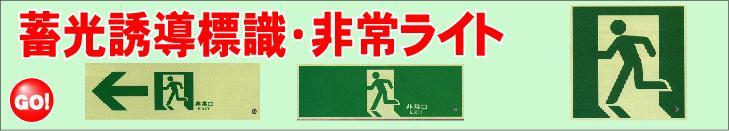 避難口誘導標識・非常口標識・蓄光板