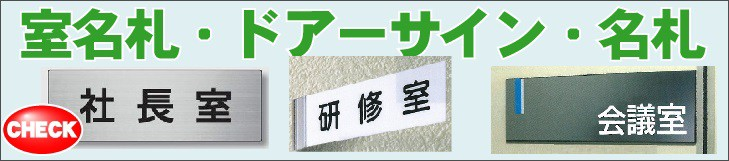 室名札・ドアプレート・名札
