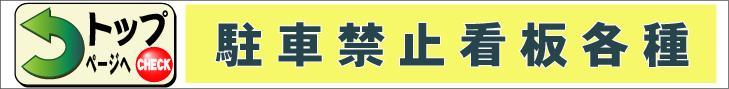 駐車禁止看板・エンジン停止板