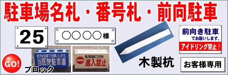 駐車場名札・番号札・立て札・前向き駐車板