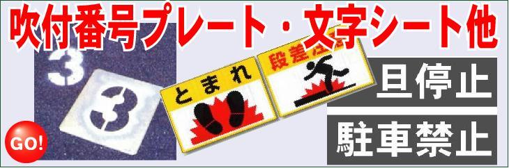 吹付番号プレート・路面標示文字