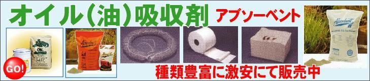 オイル吸収剤・アブソーベント