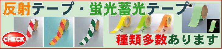 反射テープ・蓄光テープ・誘導テープ