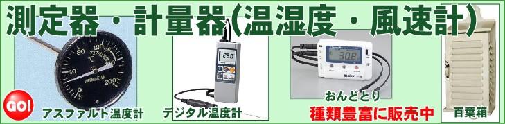 アスファルト温度計・風速計・百葉箱