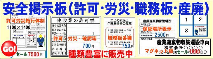 安全掲示板・建設業許可・労災成立票・職務板・産業廃棄物表示