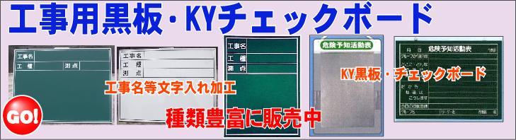 工事用黒板・危険予知活動表・チェックボード