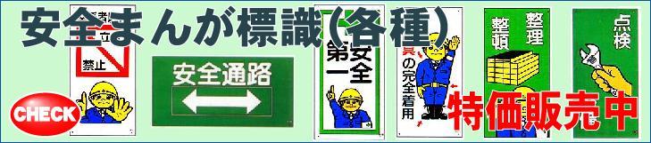 安全まんが標識・立入禁止・整理整頓