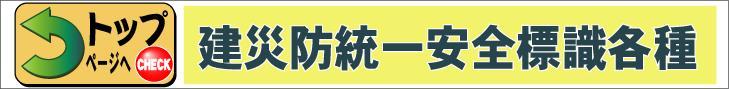 建災防標識・安全帯使用・単管たれ幕