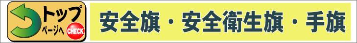安全旗・安全衛生旗・手旗・三角旗