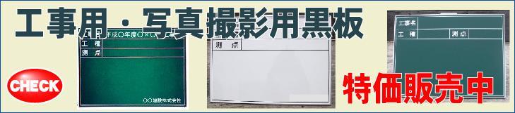 工事用黒板・工事用ホワイトボード・雨天用黒板