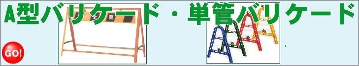 A型バリケード・単管バリケード