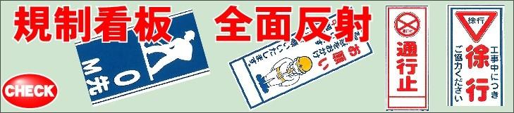 工事用看板・反射規制看板・お願い看板