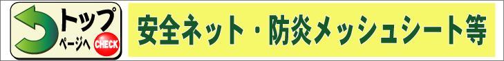 安全ネット・防炎シート・グリーンネット・メッシュシート