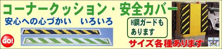 コーナークッション・安全カバー・H鋼ガード
