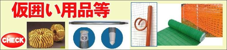 ネットフェンス・くい丸・鉄筋棒・トラロープ