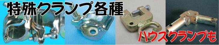 単管クランプ 鉄骨用クランプ