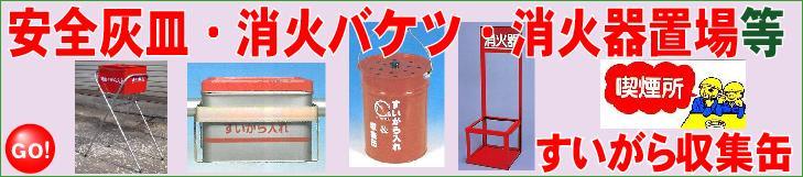現場用灰皿 吸い殻収集缶 消火器置場