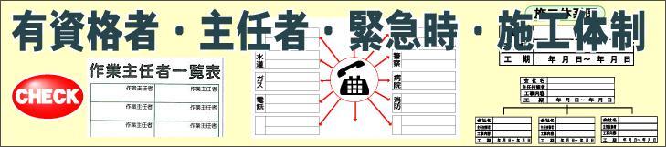作業主任者一覧表・緊急時連絡表・施工体制図