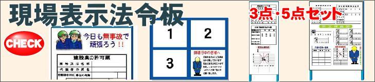 工事現場法令表示板・許可、労災 3点セット