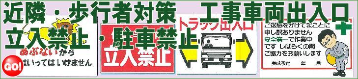 近隣者対策・歩行者対策・立入禁止・交通安全標識