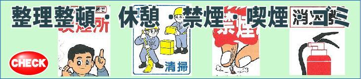 環境整備、整理整頓標識・休憩・衛生標識・安全まんが標識