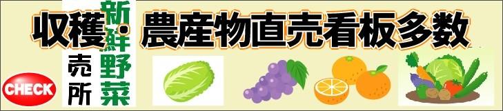 農産物・果物直売看板・山菜直売看板