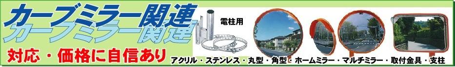 カーブミラー・道路反射鏡・アクリルカーブミラー