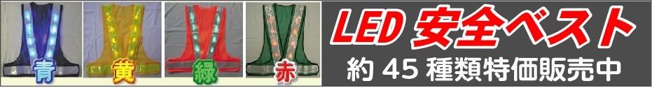 LED安全ベスト・LED安全チョッキ