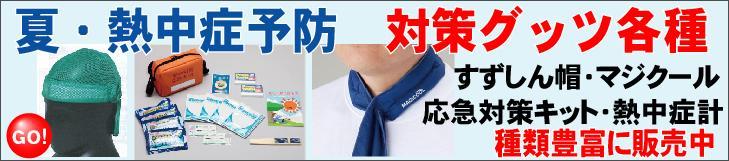 熱中症対策用品、クールすずしん帽、ネッククーラー、熱中症計、保冷剤付ベスト