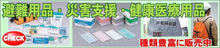 防災用品・避難用品・避難袋・健康、医療用品・マスク