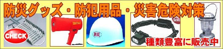 防災用品・災害対策品・危険防止・担架・なわはしご
