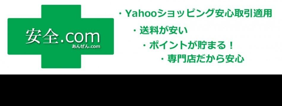 安全.com