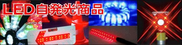 LED自発光商品